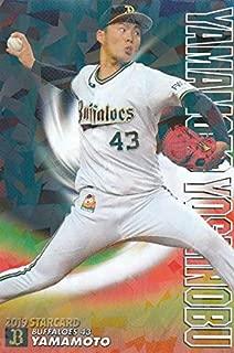 プロ野球チップス2019 第2弾 S-31 山本由伸 (オリックス) スターカード
