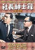 社長紳士録(正・続)<東宝DVD名作セレクション>[DVD]