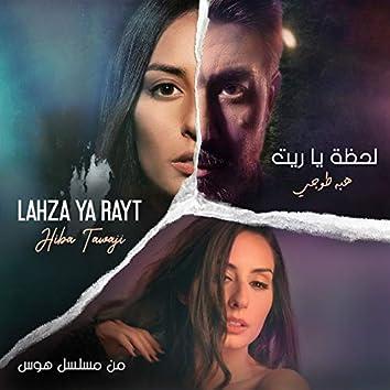 Lahza Ya Rayt