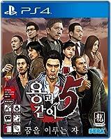 龍が如く5 夢、叶えし者 [韓国語版] - PS4 [海外直送品]