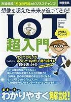 想像を超えた未来が迫ってきた! IoT超入門 (別冊宝島 2436)