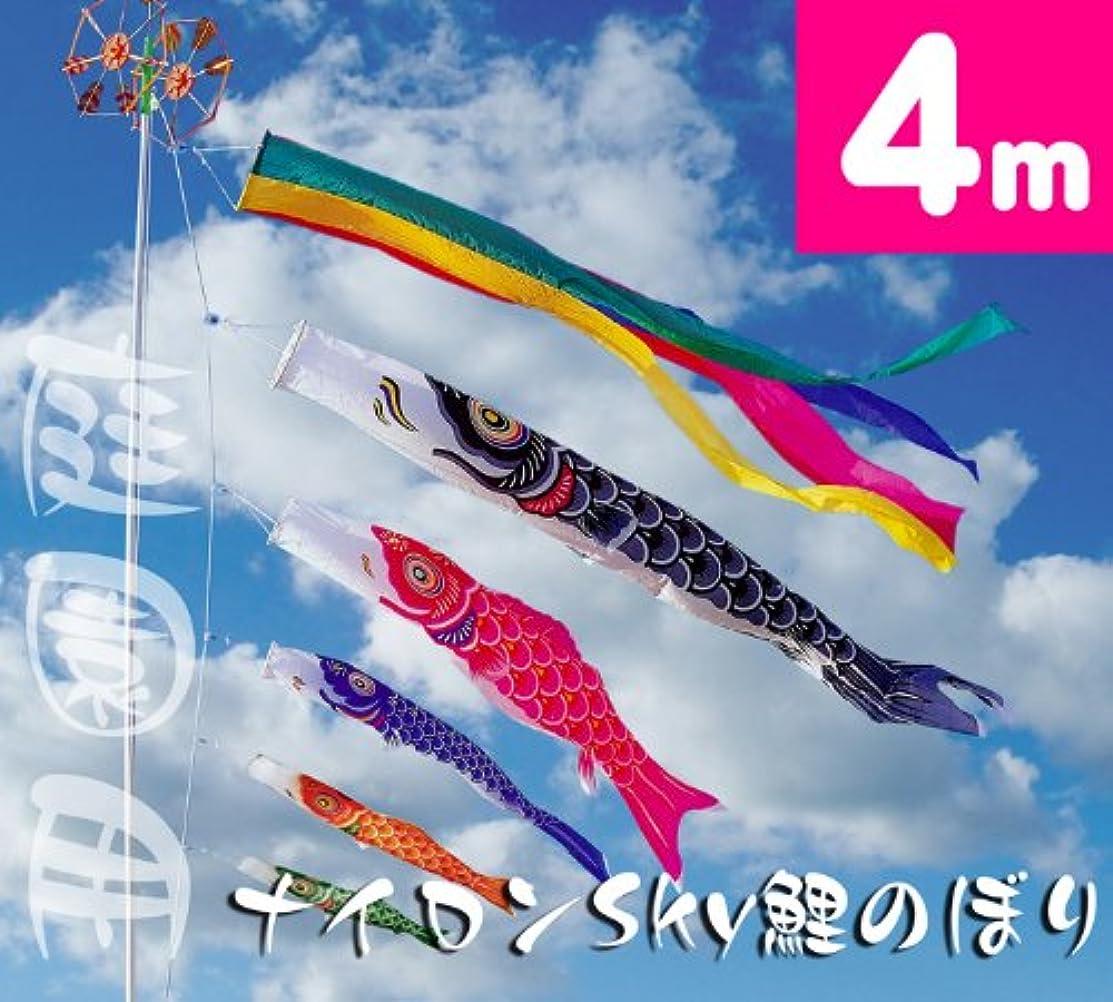 最小ちらつきダッシュ【庭園用鯉のぼり】4mナイロンSky鯉のぼり8点セット【鯉幟】【鯉のぼり】【こいのぼり】