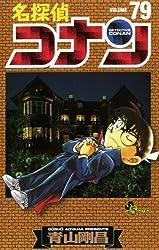 名探偵コナン79