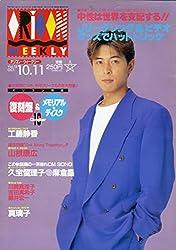 オリコン・ウィークリー 1993年10月11日号 通巻723号