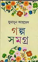 Humayun Ahmed Galpo Samagra Vol. 1