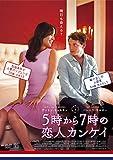 5時から7時の恋人カンケイ[DVD]