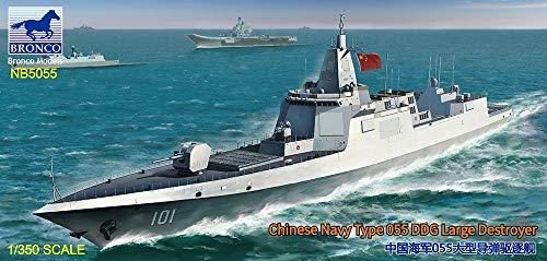 ブロンコモデル 1/350 中国海軍 ミサイル大型駆逐艦055型 039G潜水艦付き プラモデル CB5055
