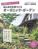 無農薬で安心・ラクラク はじめての手づくりオーガニック・ガーデン PHPビジュアル実用BOOKS