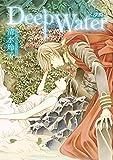 Deep Water〈深淵〉 (花とゆめコミックススペシャル)