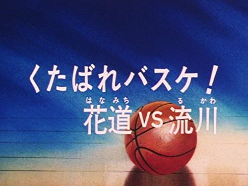 第2話 くたばれバスケ! 花道vs流川
