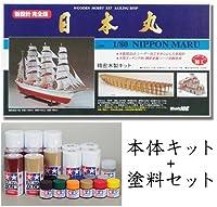 ウッディジョー/木製帆船模型 1/80 新日本丸+塗料セット