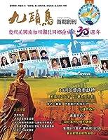 《九頭鳥》首期創刊(2015.1 - 2016.4):慶祝美國南加州湖北同鄉會成立30周年(1985 -: Nine-Heads-Phoenix: Collection of Hubei Association of Southern California USA (2015.1 - 2016.4)