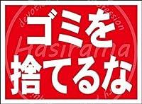 「ゴミを捨てるな」 ティンメタルサインクリエイティブ産業クラブレトロヴィンテージ金属壁装飾理髪店コーヒーショップ産業スタイル装飾誕生日ギフト