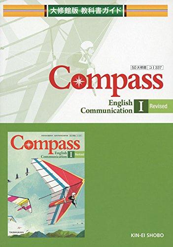 教科書ガイド大修館版Compass English Communication―大修館コ1 337