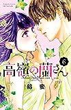 高嶺の蘭さん(6) (別冊フレンドコミックス)