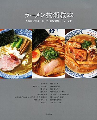 ラーメン技術教本 -人気店に学ぶ、スープ、自家製麺、トッピング-