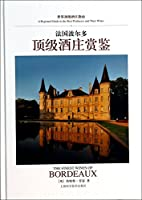 The world's top wineries Guide: Shangjian top wineries in Bordeaux. France(Chinese Edition)