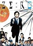ZERO~入社篇・完全版~[DVD]