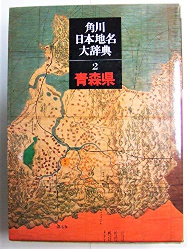 角川日本地名大辞典 (2) 青森県