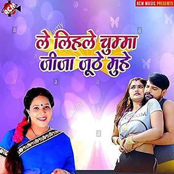 Le lihale chumma jija juth muhe (Bhojpuri)