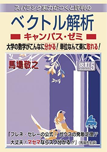 ベクトル解析キャンパス・ゼミ 改訂5