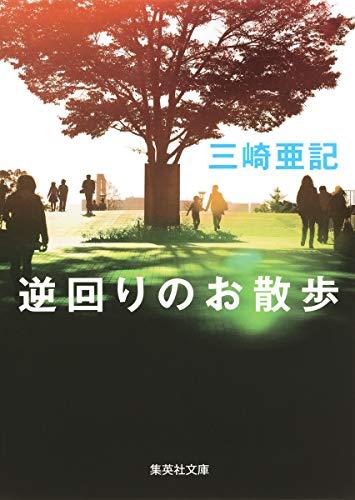 逆回りのお散歩 (集英社文庫)