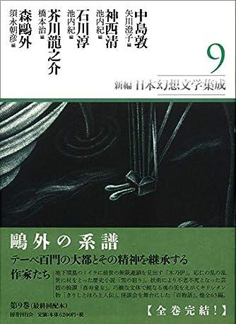 新編・日本幻想文学集成 第9巻