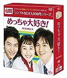 めっちゃ大好き! DVD-BOX2〈シンプルBOX 5,000円シリーズ〉[OPSD-C120][DVD]