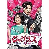 ジャグラス~氷のボスに恋の魔法を~ DVD-SET1