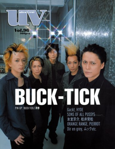 UV vol.96―Ultra veat (SONY MAGAZINES ANNEX 第 386号)