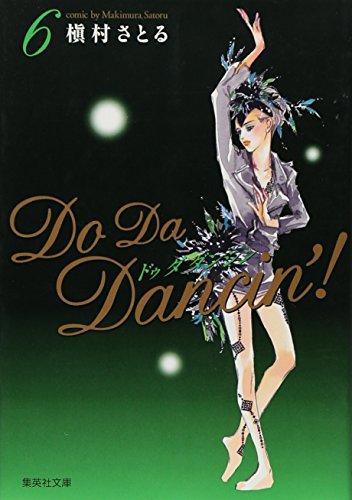 Do Da Dancin'! 6 (集英社文庫―コミック版)