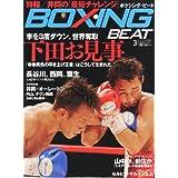 BOXING BEAT (ボクシング・ビート) 2011年 03月号 [雑誌]