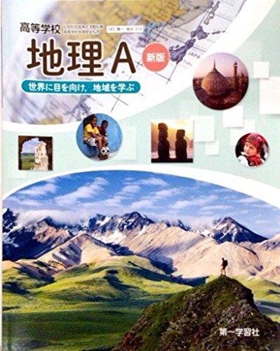 高等学校 地理A 新版 世界に目を向け、地域を学ぶ [平成29年度改訂] 文部科学省検定済教科書 [地A310]の詳細を見る