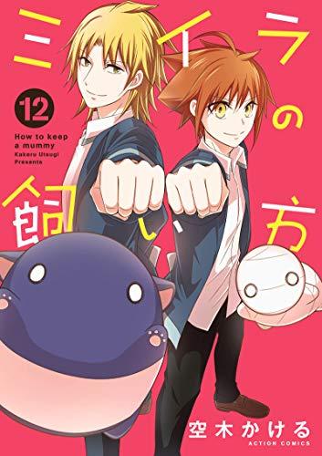 ミイラの飼い方(12) (アクションコミックス(comico books))_0