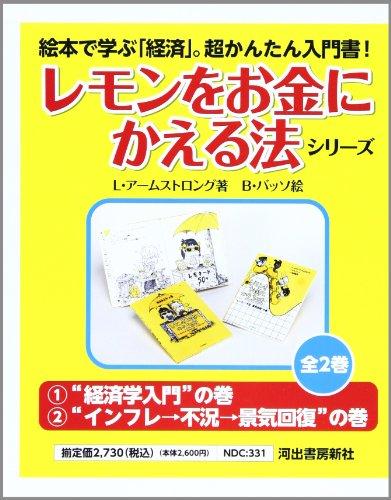 レモンをお金にかえる法シリーズ(全2巻セット)の詳細を見る