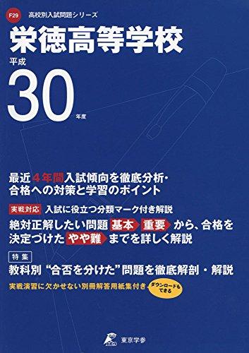 栄徳高等学校 H30年度用 過去4年分収録 (高校別入試問題シリーズF29)