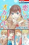 恋してオカリナ【電子版オリジナルコミックス】 (Love Jossie)