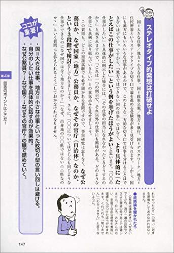 実務教育出版『公務員試験現職人事が書いた「面接試験・官庁訪問」の本』