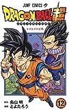 ドラゴンボール超 12 (ジャンプコミックス)
