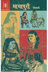 Mayapuri (Hindi) Kindle Edition