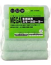 ハンディ・クラウン MEGA 多用途用スモールローラースペア 150mm (10本組)