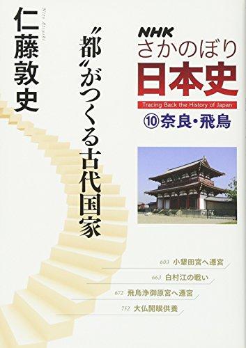 """NHKさかのぼり日本史(10) 奈良・飛鳥""""都""""がつくる古代国家"""