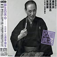 Ensho Hyakuseki V.22 by Ensho Sanyutei (1997-08-21)