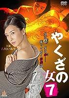 やくざの女7 [DVD]