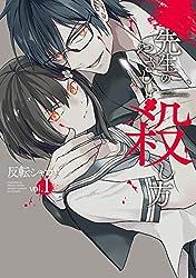 先生のやさしい殺し方 1巻 (デジタル版ガンガンコミックスUP!)