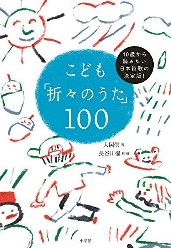 こども「折々のうた」100:10歳から読みたい日本詩歌の決定版!