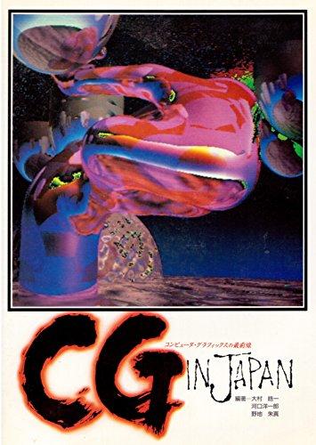 CG in Japan―コンピュータ・グラフィックスの最前線