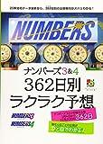 ナンバーズ3 4 362日別ラクラク予想 (超的シリーズ)