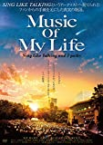Music Of My Life[UPBH-1449][DVD]