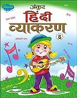 Ankur Hindi Vyakaran-8